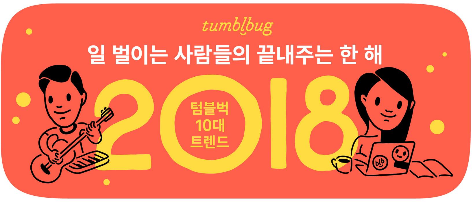 tumblbug 2018